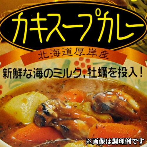 高島食品 カキ スープカレー 北海道限定 有名店カレー ご当地カレー レトルト お取り寄せ ポイント消化 お土産 ホワイトデー お返し