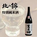 日本酒 清酒 小林酒造 北の錦 まる田 特別純米 1.8L 北海道 お取り寄せ お土産 お酒