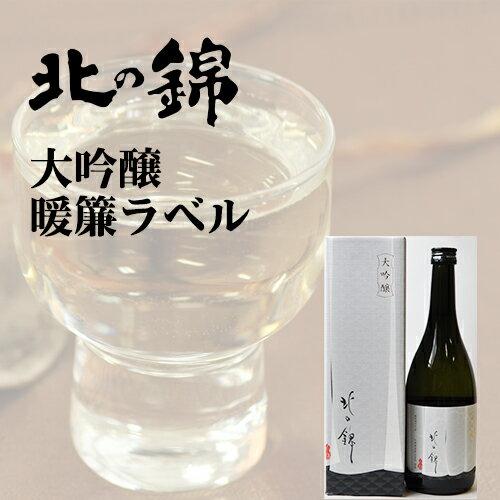 日本酒 清酒 小林酒造 北の錦 大吟醸 暖簾ラベル 720ml 北海道 お取り寄せ お土産 お酒 父の日