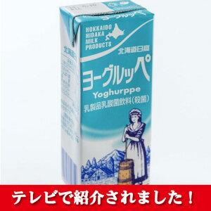 北海道 日高乳業 ヨーグルッペ 200ml ポイント消化 お土産