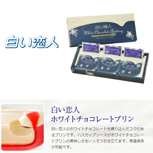 石屋製菓ISHIYA白い恋人ホワイトチョコレートプリン3個入北海道お取り寄せお菓子お土産お返しスイーツ