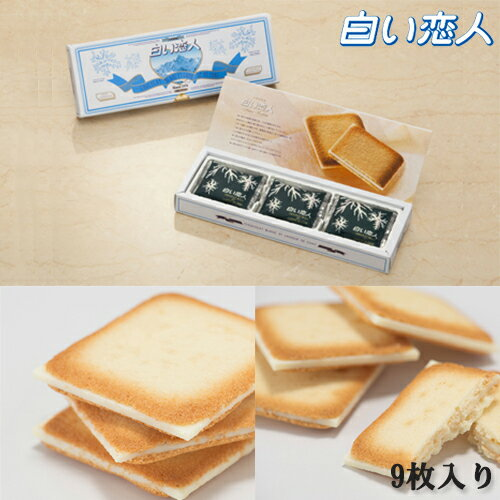 石屋製菓ISHIYA白い恋人9枚入(ホワイト)メーカー包装品(袋付)北海道お取り寄せお菓子お土産お返しスイーツ