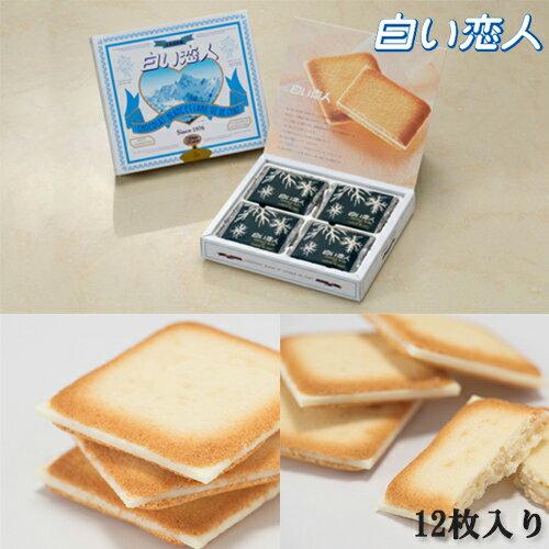 石屋製菓 白い恋人(ホワイト) 12枚入り