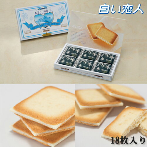 石屋製菓 ISHIYA 白い恋人 18枚入 18個セット(1ケース)北海道 お取り寄せ お菓子 お土産