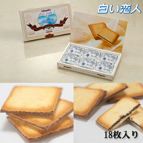 石屋製菓 白い恋人(ブラック) 18枚入