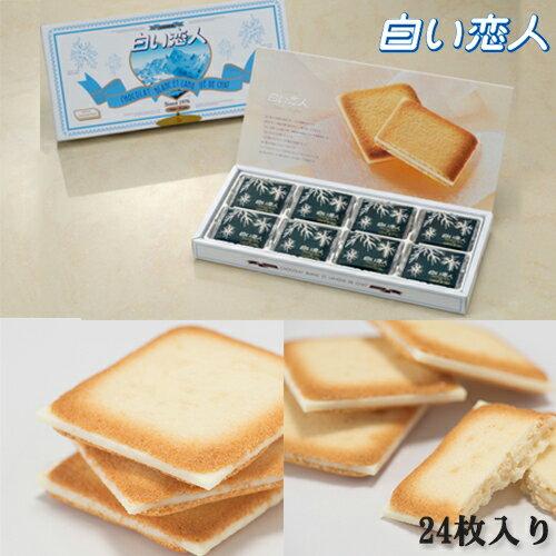 石屋製菓ISHIYA白い恋人(ホワイト)24枚入メーカー包装品(袋付)北海道お取り寄せお菓子お土産お返しスイーツ