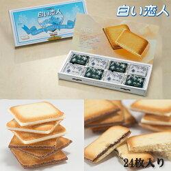 石屋製菓白い恋人(ホワイト&ブラック)24枚入(ホワイト12枚&ブラック12枚)
