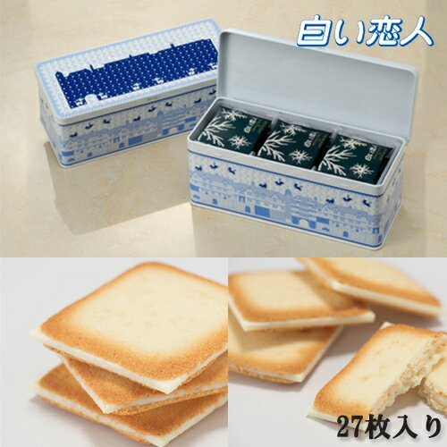 石屋製菓 ISHIYA 白い恋人(ホワイト)27枚入 メーカー包装品(袋付) 北海道 お取り寄せ お菓子 お土産 お返し スイーツ