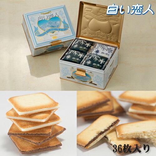ポイント3倍 石屋製菓 白い恋人 36枚 缶入(W27&B9) 8個セット(1ケース)