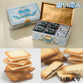 お菓子 スイーツ チョコレート 石屋製菓 ISHIYA 白い恋人 北海道 お土産 54枚(ミックス)缶入 6個セット(1ケース) お取り寄せ プレゼント 贈り物