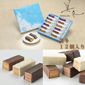 石屋製菓 ISHIYA 美冬 12個入 20個セット(1ケース) お取り寄せ プレゼント 贈り物 お中元 御中元 ギフト