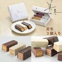 石屋製菓 美冬(みふゆ) 3個入