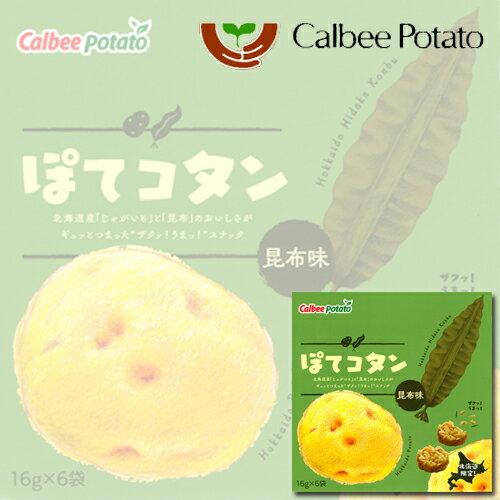 カルビー ポテト ぽてコタン 昆布味 16g ×6袋入 北海道 お取り寄せ お菓子 お土産 バレンタインデー