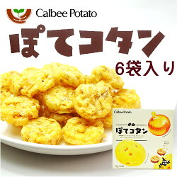 カルビーポテトぽてコタン(6袋入)【北海道お土産】