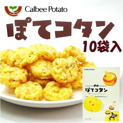 カルビー ポテト ぽてコタン (10袋入)北海道お土産お土産 バレンタインデー