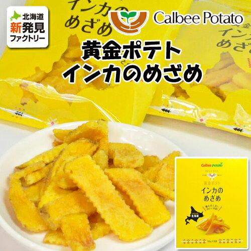 カルビー ポテトファーム POTATO FARM 黄金ポテトインカのめざめ 18g×8袋 北海道 お取り寄せ お菓子 お土産