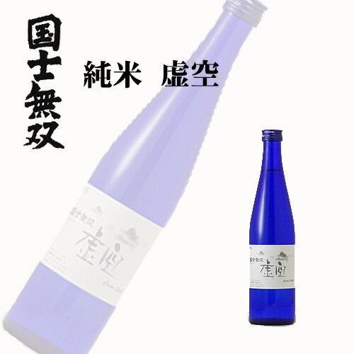 日本酒 高砂酒造 国士無双 虚空 500ML お土産