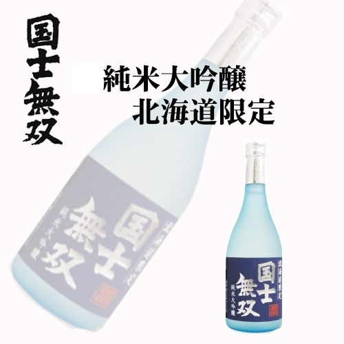 日本酒 清酒 高砂酒造 国士無双 純米大吟醸 北海道限定 720ml お土産 お酒 父の日