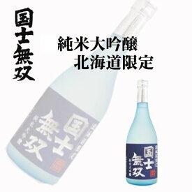 日本酒 清酒 高砂酒造 国士無双 純米大吟醸 北海道限定 720ml お土産 お酒 北海道 応援 ギフト