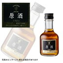 池田町ブドウ・ブドウ酒研究所 十勝ブランデー 原酒 180ml お土産