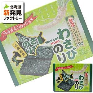 わさびのり 金印の北海道産 山わさび 使用 8切4袋入 お土産 北海道 応援 ギフト