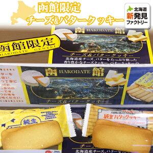 昭和製菓 函館チーズ&バタークッキー(チーズ2枚×8バター2枚×8) ポイント消化 北海道 お取り寄せ お菓子 お土産