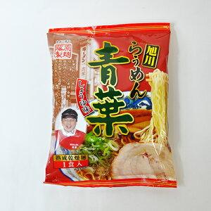 藤原製麺 ラーメン 旭川らぅめん青葉醤油味 114g 北海道 お取り寄せ お土産 北海道 応援 ギフト