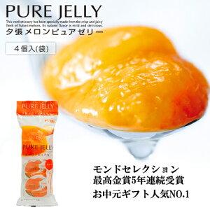 ホリ HORI 夕張メロン ピュアゼリー 80g ×4個入 北海道 お取り寄せ お菓子 お土産 北海道 応援 ギフト
