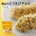 ホリ HORI とうきびチョコ 10本入 ポイント消化 北海道 お取り寄せ お菓子 お土産 父の日