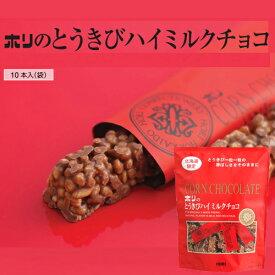 ホリ HORI とうきびハイミルクチョコ 10本入 ポイント消化 北海道 お取り寄せ お菓子 お土産 北海道 応援 ギフト