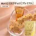 ホリ(HORI) とうきびチョコ プレミアム 10本入
