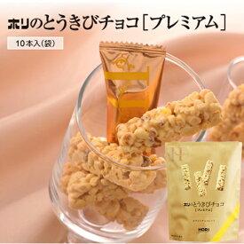ホリ HORI とうきびチョコプレミアム 10本入 ポイント消化 北海道 お取り寄せ お菓子 お土産