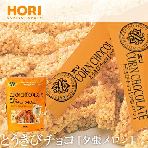 ホリ HORI とうきびチョコ 夕張メロン 10本入 ポイント消化 北海道 お取り寄せ お菓子 お土産 父の日
