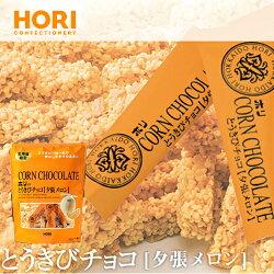 ホリ(HORI)とうきびチョコ夕張メロン10本入