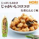 テレビで紹介されました ホリ(HORI)北海道限定 じゃがいもコロコロ 行者にんにく味 ポイント消化 お土産