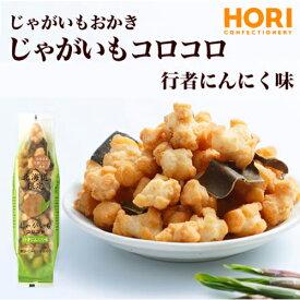 ホリ HORI 北海道限定 じゃがいもコロコロ 行者にんにく味 ポイント消化 お土産
