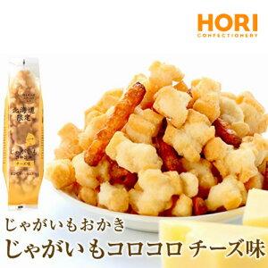 ホリ HORI 北海道限定 じゃがいもコロコロ チーズ味 ポイント消化 お土産