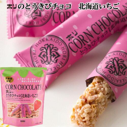 テレビで紹介されましたホリ(HORI)とうきびチョコ北海道いちご10本入ポイント消化お土産