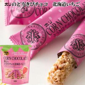 ホリ HORI とうきびチョコ 北海道いちご 10本入 ポイント消化 お土産