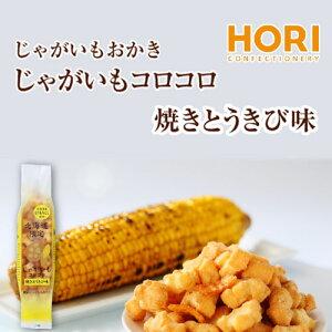 ホリ HORI 北海道限定 じゃがいもコロコロ 焼きとうきび 北海道 お取り寄せ お菓子 お土産ポイント消化 北海道 応援 ギフト