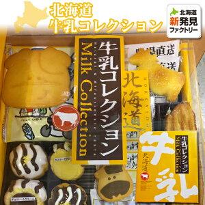 北海道牛乳コレクション ミルククッキー、サブレ等 23個入お土産スイーツ