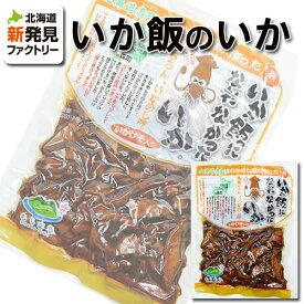 マルモ食品 いかめしになれなかったイカ 「ゆうパケット対象商品」 ポイント消化 北海道 お取り寄せ お土産