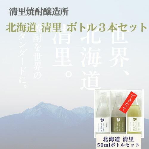 清里 本格焼酎 飲み比べセット 50ml×3本セット 箱入 北海道 お取り寄せ お土産 お酒