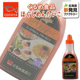 ぐるめ食品 ほぐしたらこ 辛子明太味 350g 冷凍対象商品 北海道 お取り寄せ お土産 父の日