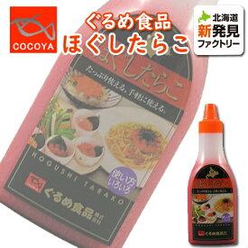 ぐるめ食品 ほぐしたらこ 350g 冷凍対象商品 北海道 お取り寄せ お土産 北海道 応援 夏ギフト
