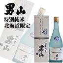 日本酒 清酒 男山酒造 特別純米 北海道限定 720ml お土産 お酒
