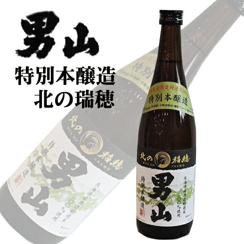 日本酒 清酒 男山酒造 特別本醸造 北の稲穂 720ml 北海道 お取り寄せ お土産 お酒 バレンタインデー