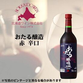 当店ワイン人気NO.1 北海道ワイン おたるワイン 赤 辛口 720ml 北海道 お取り寄せ お土産 お酒