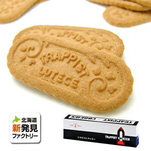 トラピスト修道院 トラピストバター クッキー 3枚×12個 北海道 お取り寄せ お土産