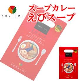 YOSHIMI スープカレー えびスープ 380g お取り寄せ カレー 北海道限定 商品 お土産 北海道 応援 夏ギフト